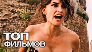 ТОП-10 ОТЛИЧНЫХ БОЕВИКОВ С ПРИВКУСОМ ЮМОРА Фильмы Комедийные боевики