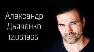 АЛЕКСАНДР ДЬЯЧЕНКО Известные российские актеры Биография, личная жизнь, интересные факты
