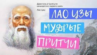 Аудиокнига Лао-Цзы Лучшие Притчи. Читает Nikоsho. Даосизм и Дао