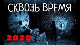 ИНТЕРЕСНЫЙ ЗАХВАТЫВАЮЩИЙ ФИЛЬМ 2020 СКВОЗЬ ВРЕМЯ @ СМОТРЕТЬ РУССКИЕ ФИЛЬМЫ (2020) HD