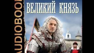 "2001121 Glava 01 Аудиокнига. Кулаков Алексей ""Рюрикова кровь. Книга 2. Великий князь"""