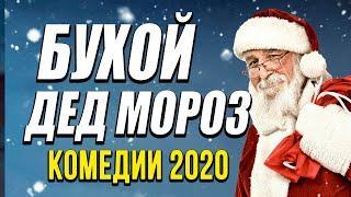 Добрая комедия про семью и бизнес на новый год - БУХОЙ ДЕД МОРОЗ / Русские комедии 2020 новинки HD