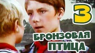 Бронзовая птица. 3 серия (1974) Советский  Детский фильм | Русские сериалы