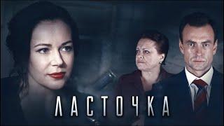 Ласточка Все серии (2018) Мелодрама Русские сериалы