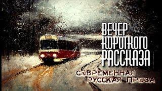 Вечер короткого рассказа | Современная русская проза (аудиокнига) (сборник)