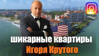 Где и Как Живет Композитор Игорь Крутой