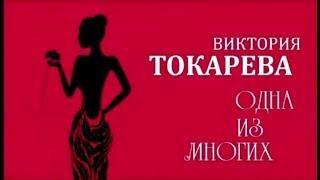 Одна из многих | Виктория Токарева (аудиокнига)