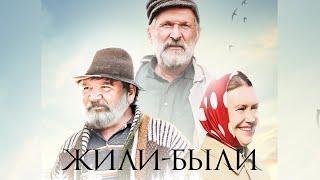 Хороший фильм Жили - были (2017) Драма Комедия Ф Добронравов Про деревню