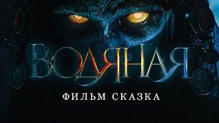 """фильм """"Водяная"""" смотреть онлайн"""