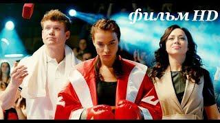 Фильм Комедия Спорт Держи удар!  Full HD 1080p