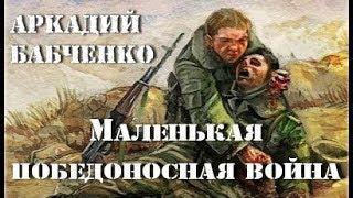 Аркадий Бабченко Маленькая победоносная война