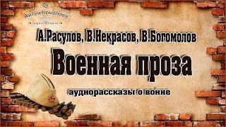 Военная проза аудиорассказы о войн А.Расулов, В.Некрасов, В.Богомолов радиотеатр