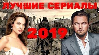 Сериалы 2019 лучшие сериалы зарубежные сериалы фильмы 2019 новинки сериалов