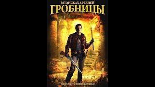 Супер фильм В поисках древней гробницы часть 1