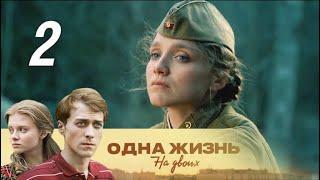 Одна жизнь на двоих. 2 серия (2018). Семейная сага, мелодрама @ Русские сериалы