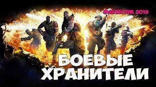 БОЕВЫЕ ХРАНИТЕЛИ Фильмы 2019 HD Фантастика Боевик Русские Российские фильмы Фантастика