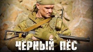 ФИЛЬМ БОЕВИК 2019 ,,ЧЁРНЫЙ ПЁС