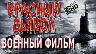 Военный фильм про подводников КРАСНЫЙ ДЬЯВОЛ (2018) Фильм Про ВОВ Про морской флот