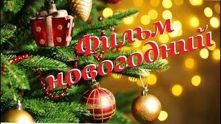 Фильм HD Комедия Однажды в Новый год!