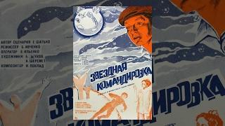 Звездная командировка (1983) фильм комедия Советская фантастика Кино