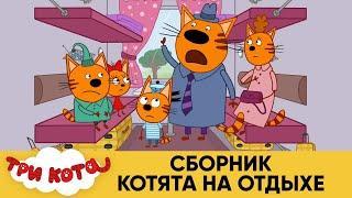 Три Кота | Котята на отдыхе | Сборник серий | Мультфильмы для детей