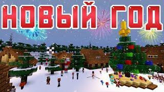 НОВЫЙ ГОД - Майнкрафт Приколы Машинима