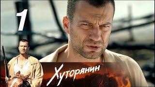 Хуторянин. 1 серия (2013). Драма, боевик @ Русские сериалы