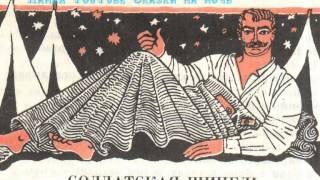 Русская народная сказка Солдатская шинель