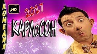 КАРЛСОН Фильм 2017 Комедия Сказка Приключения Фильмы для детей