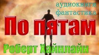 АУДИОКНИГИ ФАНТАСТИКА. Роберт Хайнлайн - По пятам