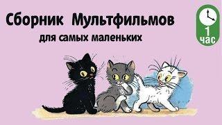 Сборник Советских Мультфильмов для самых маленьких (Часть 1) Мультики для детей