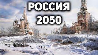 ФИЛЬМ ЗАПРЕЩЕН к показу на федеральных каналах. Сколько нас останется в 2050 году? Россия 2050