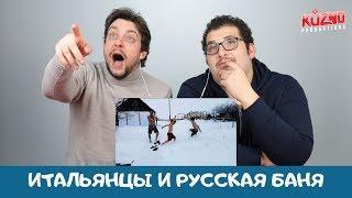 Итальянцы о русской бане