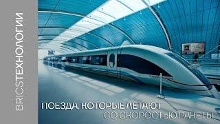 Поезда будущего. Инновации РЖД или как добраться до Казани за 3 часа