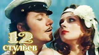 12 СТУЛЬЕВ 3 серия (1976) Сатирическая комедия | Фильмы Советские комедии Русские сериалы