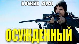 Сизошный боевик - ОСУЖДЕННЫЙ Русские боевики 2020 новинки HD 1080P