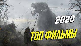 ТОП ФИЛЬМЫ 2020 , КОТОРЫЕ УЖЕ ВЫШЛИ