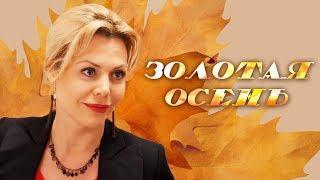 Золотая осень (Фильм 2019) Мелодрама Русские сериалы