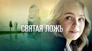 Фильм 2019 СВЯТАЯ ЛОЖЬ Мелодрама Русские сериалы