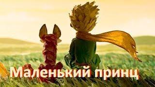 МАЛЕНЬКИЙ ПРИНЦ Сказка для взрослых и для детей Слушать аудиокнигу с иллюстрациями 1080 лсп