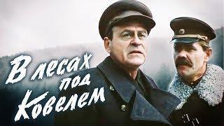 В лесах под Ковелем 1 серия (1984) Военный фильм Фильмы про войну