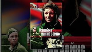 НА ВОЙНЕ КАК НА ВОЙНЕ Фильм Кино Триллер Трагедия Про войну ВОВ Советские фильмы про войну