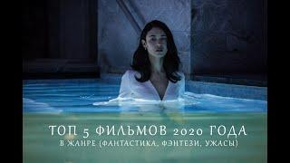 ТОП ФИЛЬМОВ 2020 || ПОДБОРКА 2020 || ФАНТАСТИКА 2020 || УЖАСЫ 2020 || ФЭНТЕЗИ 2020 ||