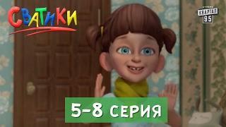 Мультсериал Сватики, 5 - 8 серии | Смешной мультик