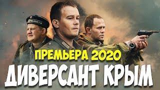 Фильм 2020! Диверсант. Крым (1-2 серия) Русские Военные Фильмы 2020 Новинки HD 1080p 4k