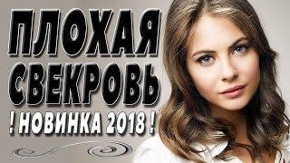 ПЛОХАЯ СВЕКРОВЬ 2018 Фильм Кино Мелодрама Русские фильмы Русские мелодрамы