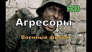 Военный фильм. Агресоры. Русские фильмы о войне новинки