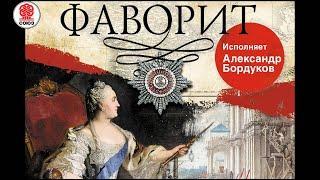 Фаворит часть 1. Пикуль В. Аудиокнига. читает А. Бордуков