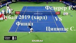 ATP Теннис, Дубай 2019, Финал (хард): Р. Федерер vs С. Циципас