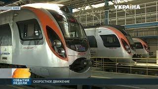 В Украине скоростные поезда уверенно вытесняют старые составы времен СССР
